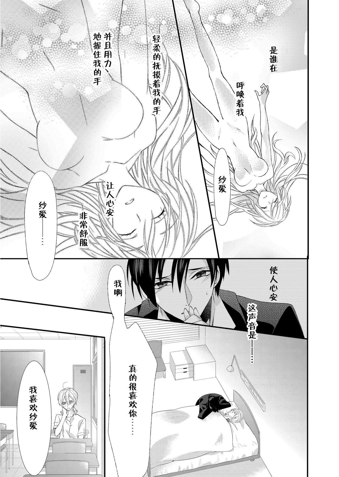 Kioku Sousitsu!? Watashi no Kareshi ha Docchi? Karada de Tameshite・・・ | 失忆!?我的男朋友到底是谁?用身体来确认…Ch. 1-2 15