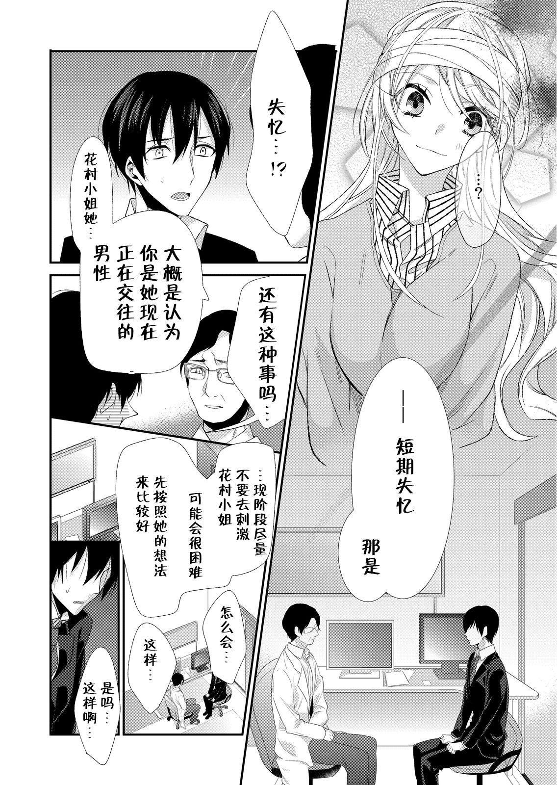 Kioku Sousitsu!? Watashi no Kareshi ha Docchi? Karada de Tameshite・・・ | 失忆!?我的男朋友到底是谁?用身体来确认…Ch. 1-2 18