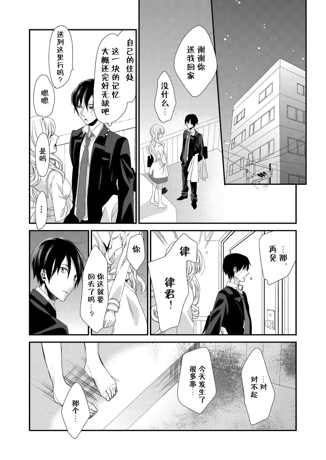 Kioku Sousitsu!? Watashi no Kareshi ha Docchi? Karada de Tameshite・・・ | 失忆!?我的男朋友到底是谁?用身体来确认…Ch. 1-2 20