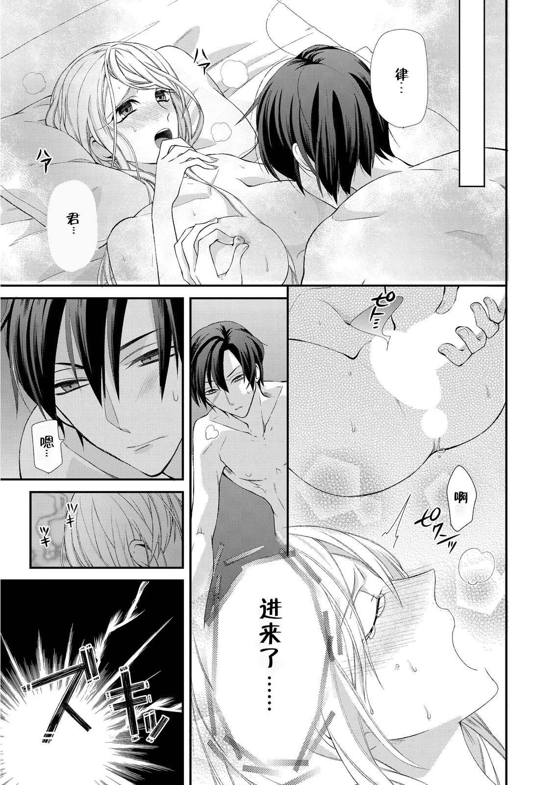 Kioku Sousitsu!? Watashi no Kareshi ha Docchi? Karada de Tameshite・・・ | 失忆!?我的男朋友到底是谁?用身体来确认…Ch. 1-2 26