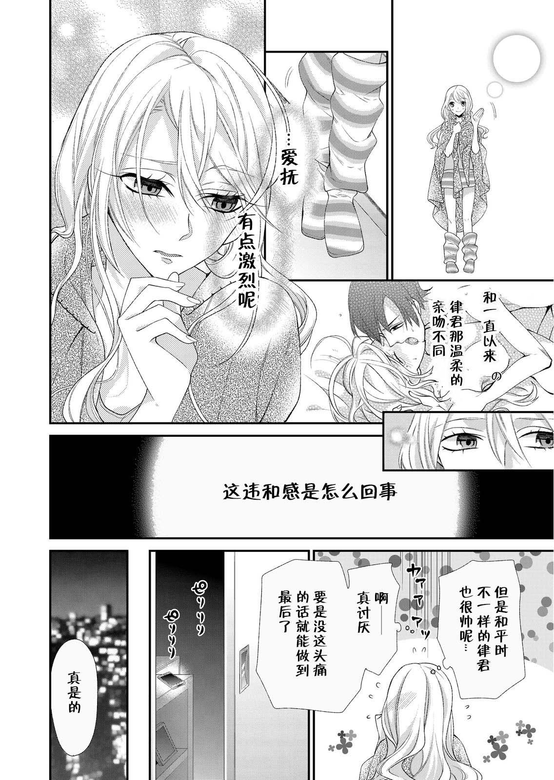 Kioku Sousitsu!? Watashi no Kareshi ha Docchi? Karada de Tameshite・・・ | 失忆!?我的男朋友到底是谁?用身体来确认…Ch. 1-2 29