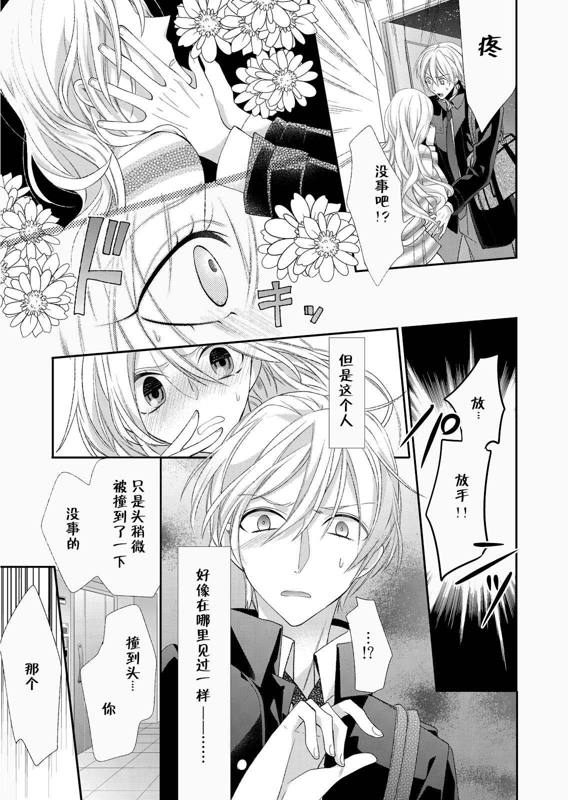 Kioku Sousitsu!? Watashi no Kareshi ha Docchi? Karada de Tameshite・・・ | 失忆!?我的男朋友到底是谁?用身体来确认…Ch. 1-2 32