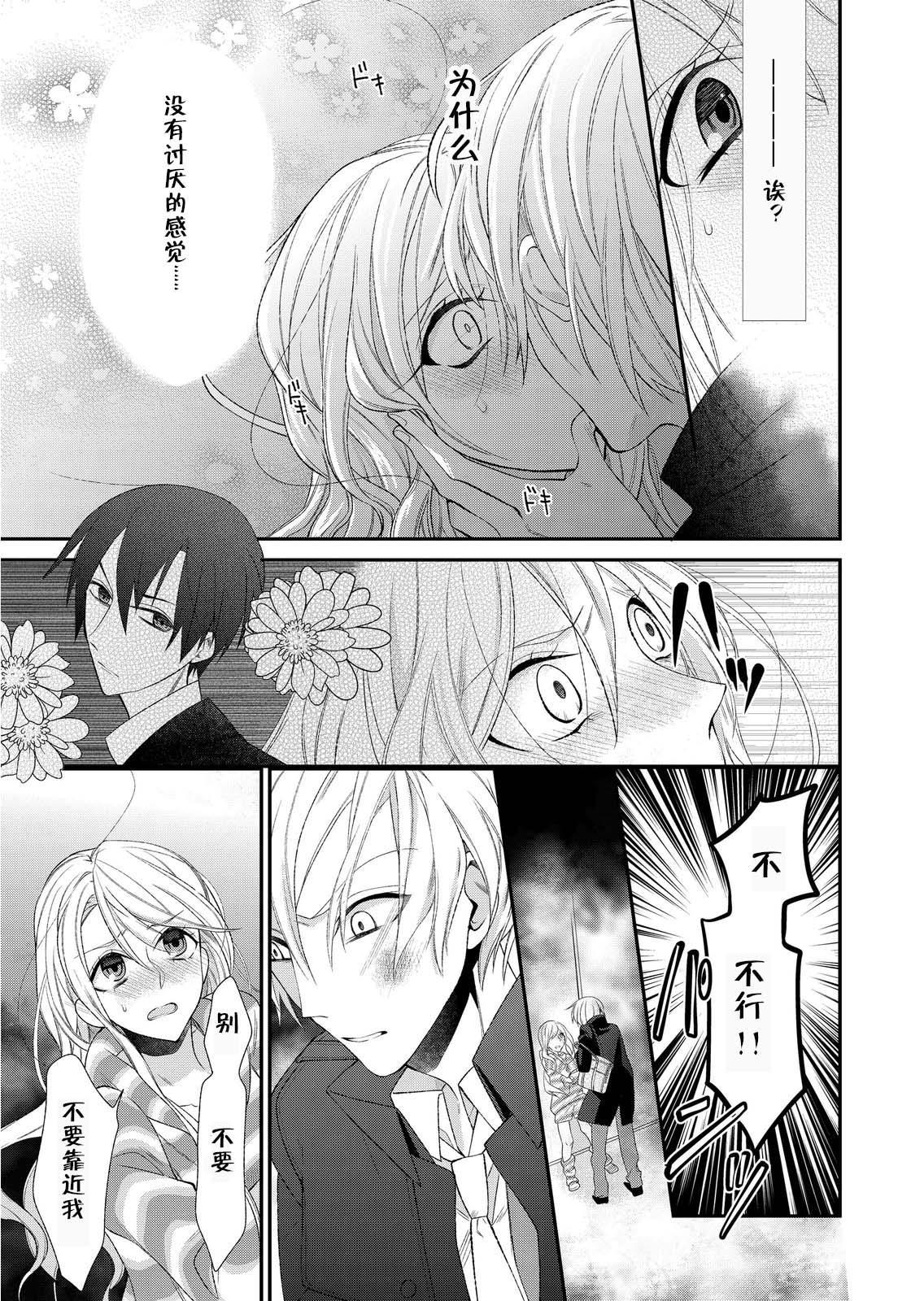 Kioku Sousitsu!? Watashi no Kareshi ha Docchi? Karada de Tameshite・・・ | 失忆!?我的男朋友到底是谁?用身体来确认…Ch. 1-2 34