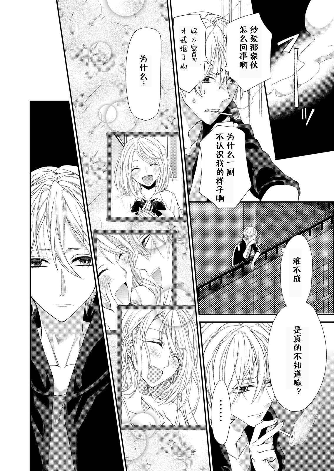 Kioku Sousitsu!? Watashi no Kareshi ha Docchi? Karada de Tameshite・・・ | 失忆!?我的男朋友到底是谁?用身体来确认…Ch. 1-2 37