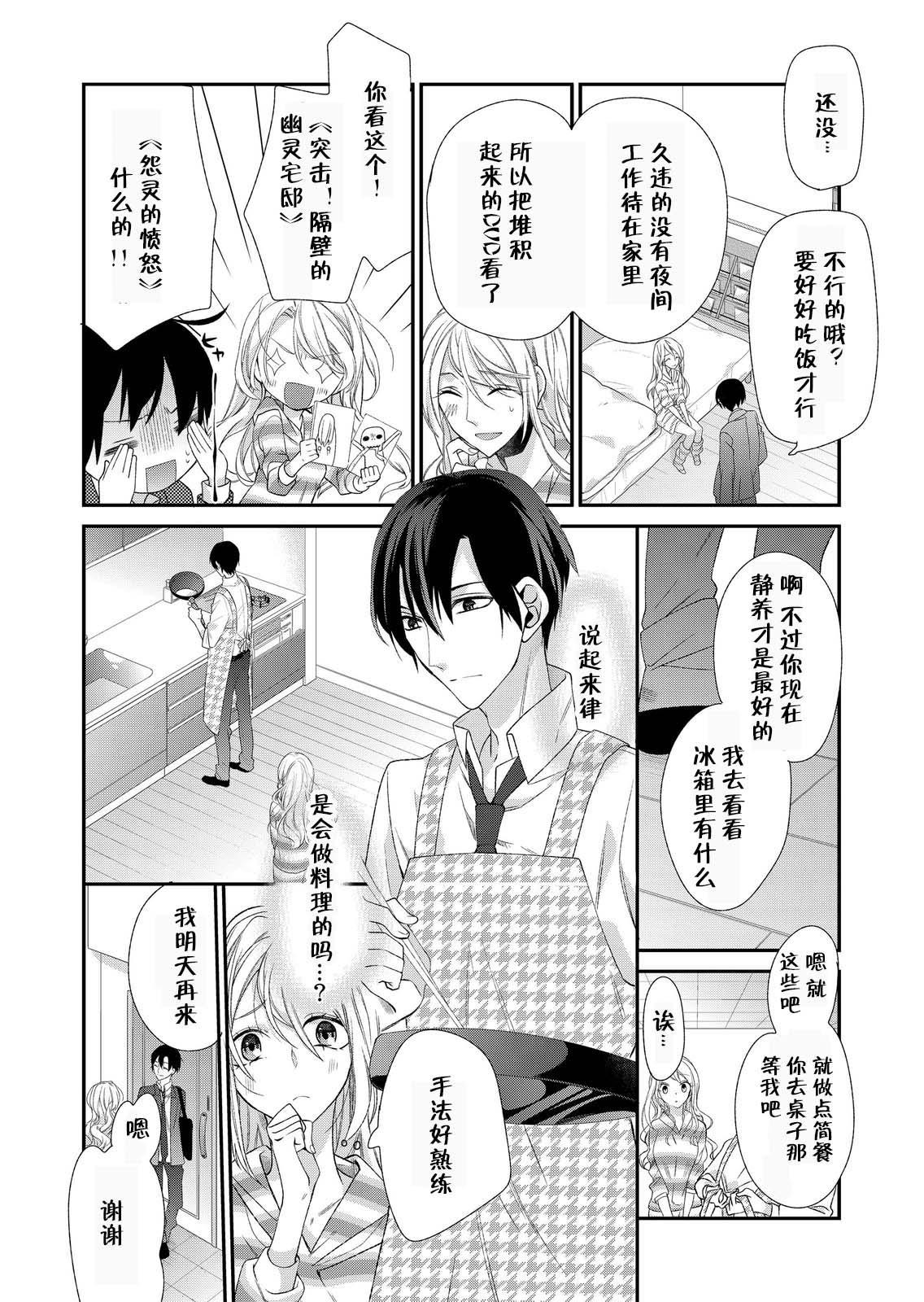 Kioku Sousitsu!? Watashi no Kareshi ha Docchi? Karada de Tameshite・・・ | 失忆!?我的男朋友到底是谁?用身体来确认…Ch. 1-2 39