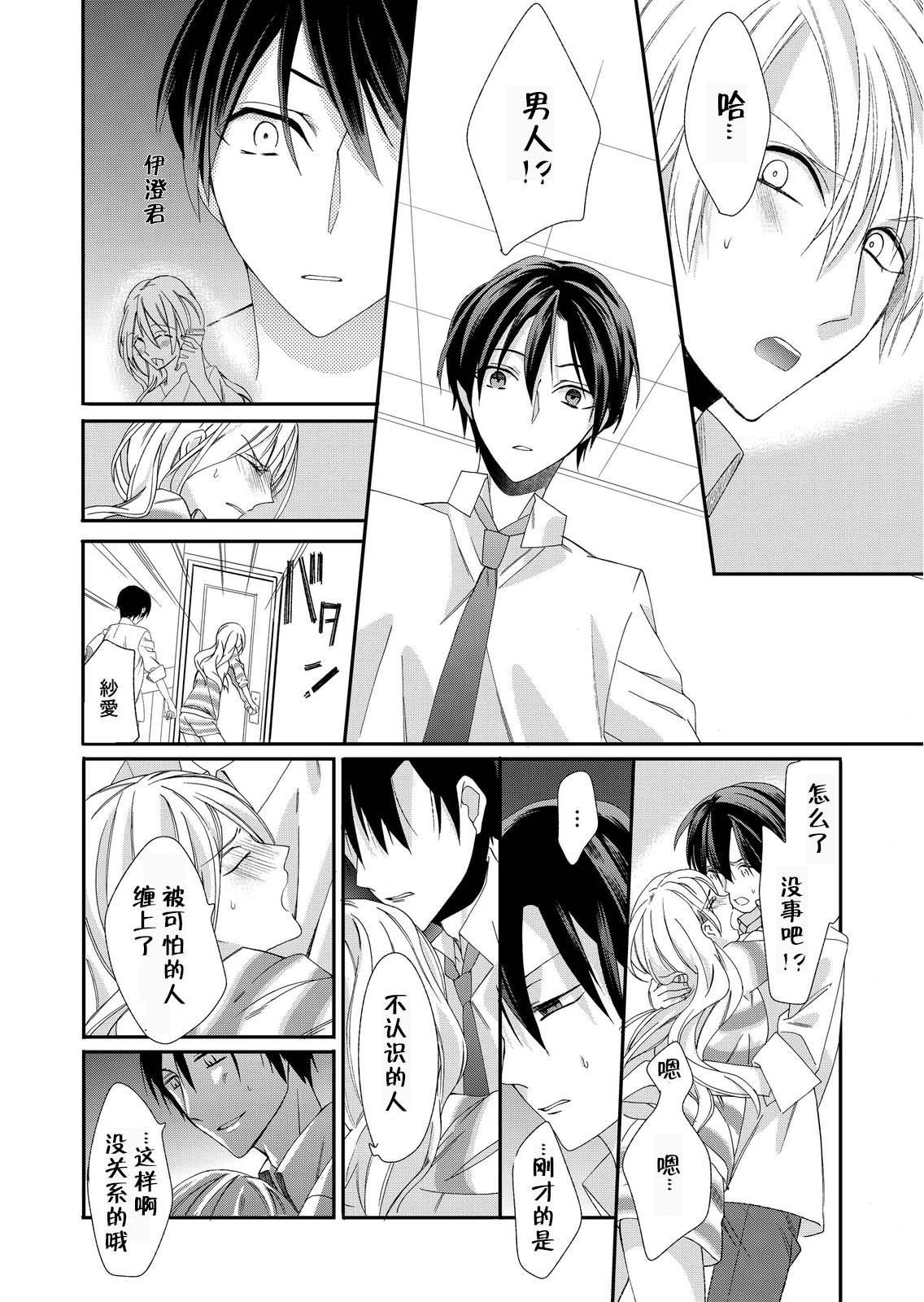 Kioku Sousitsu!? Watashi no Kareshi ha Docchi? Karada de Tameshite・・・ | 失忆!?我的男朋友到底是谁?用身体来确认…Ch. 1-2 41