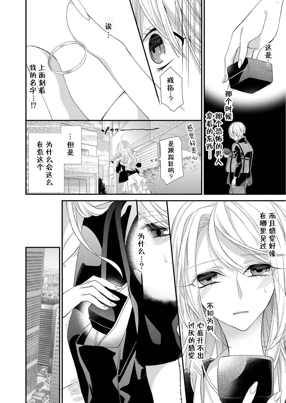 Kioku Sousitsu!? Watashi no Kareshi ha Docchi? Karada de Tameshite・・・ | 失忆!?我的男朋友到底是谁?用身体来确认…Ch. 1-2 43