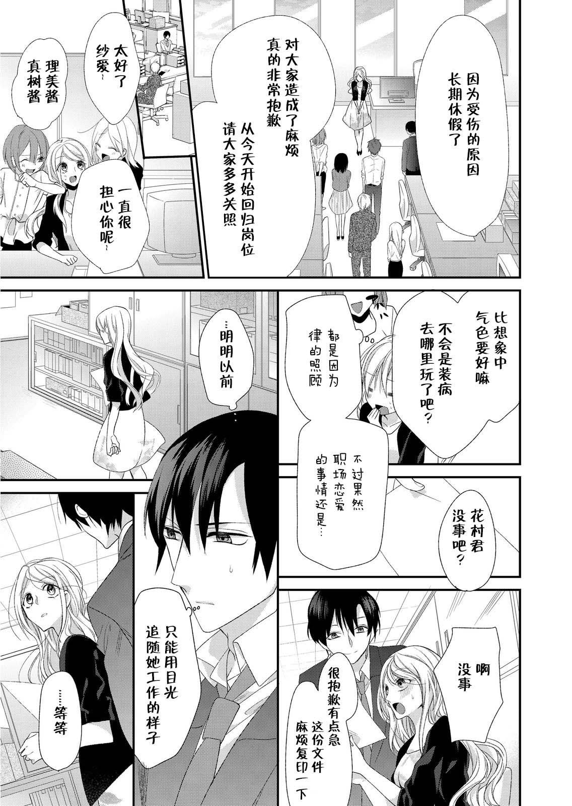 Kioku Sousitsu!? Watashi no Kareshi ha Docchi? Karada de Tameshite・・・ | 失忆!?我的男朋友到底是谁?用身体来确认…Ch. 1-2 44