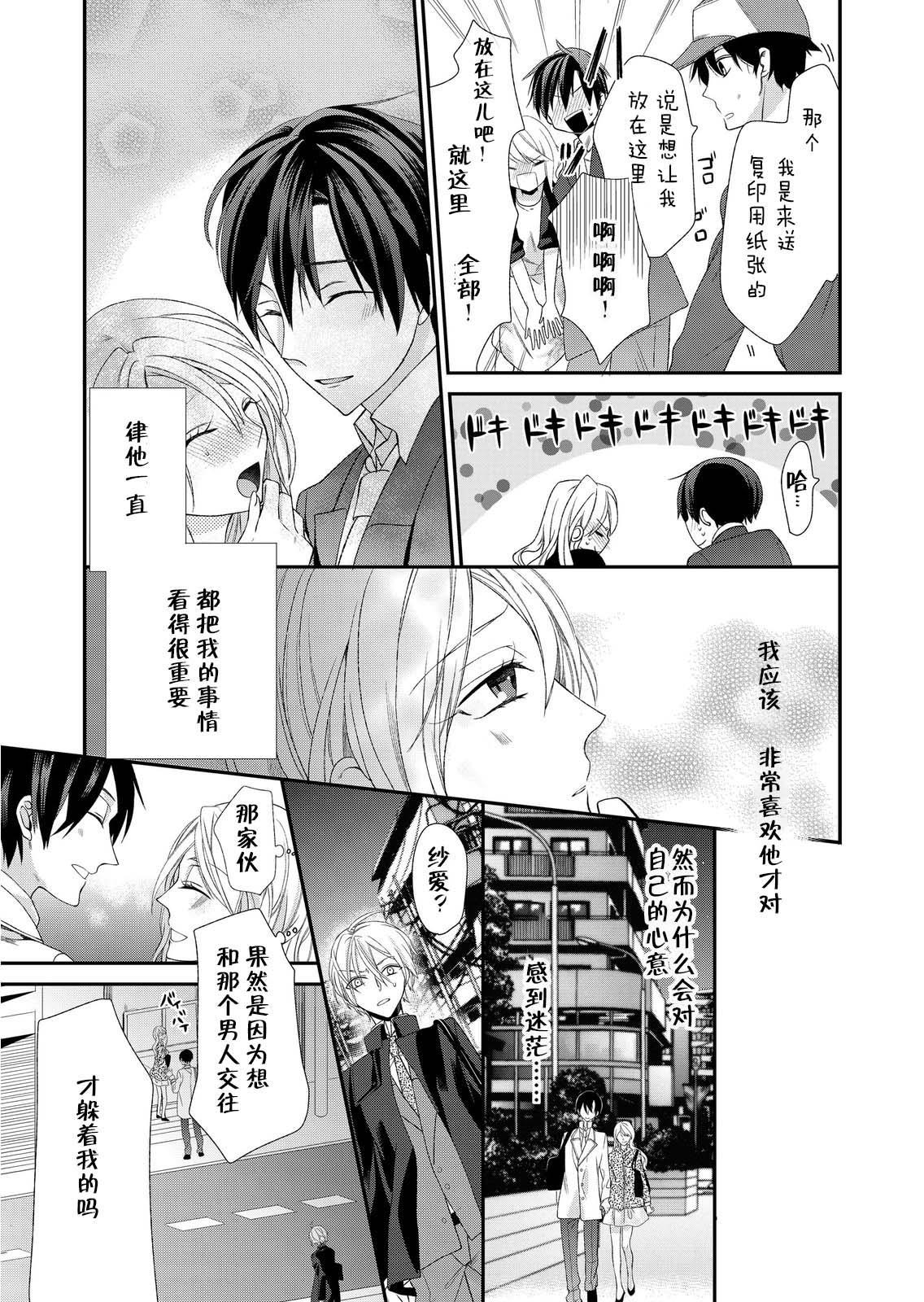 Kioku Sousitsu!? Watashi no Kareshi ha Docchi? Karada de Tameshite・・・ | 失忆!?我的男朋友到底是谁?用身体来确认…Ch. 1-2 48
