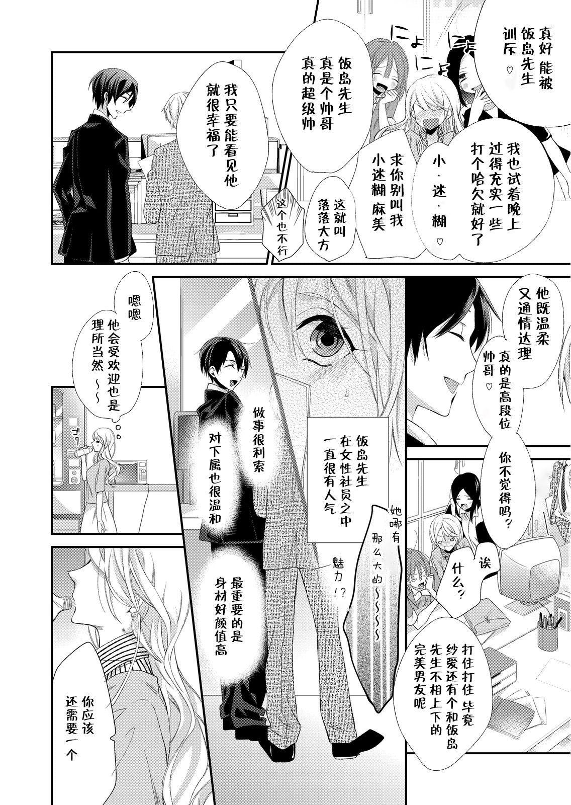 Kioku Sousitsu!? Watashi no Kareshi ha Docchi? Karada de Tameshite・・・ | 失忆!?我的男朋友到底是谁?用身体来确认…Ch. 1-2 6