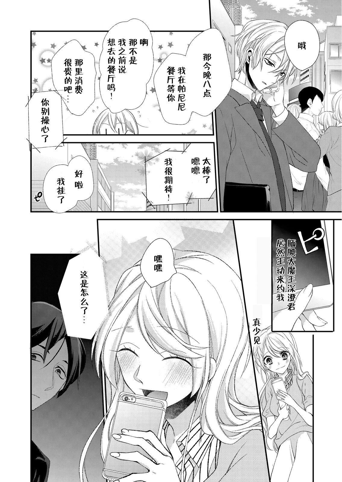 Kioku Sousitsu!? Watashi no Kareshi ha Docchi? Karada de Tameshite・・・ | 失忆!?我的男朋友到底是谁?用身体来确认…Ch. 1-2 8