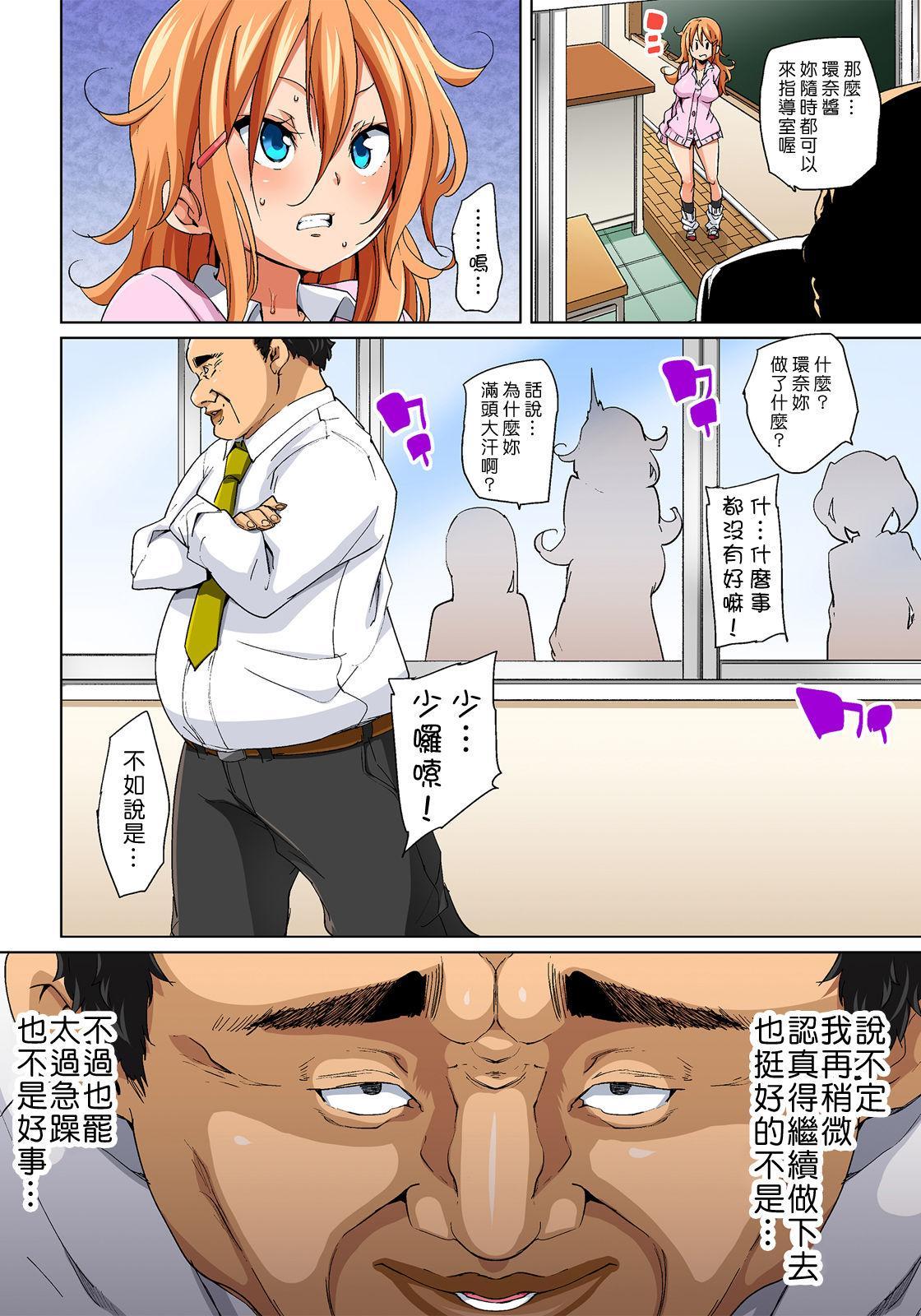 [Marui Maru] Hattara Yarechau!? Ero Seal ~Wagamama JK no Asoko o Tatta 1-mai de Dorei ni~ 1-20 [Chinese] [Den個人漢化] [Digital] 165