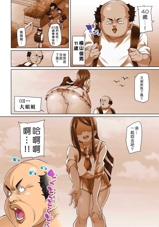 [Marui Maru] Hattara Yarechau!? Ero Seal ~Wagamama JK no Asoko o Tatta 1-mai de Dorei ni~ 1-20 [Chinese] [Den個人漢化] [Digital] 249