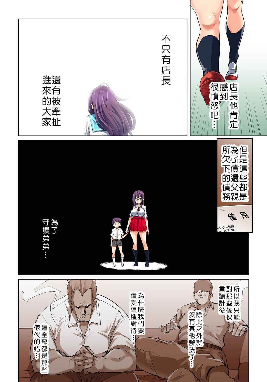 [Marui Maru] Hattara Yarechau!? Ero Seal ~Wagamama JK no Asoko o Tatta 1-mai de Dorei ni~ 1-20 [Chinese] [Den個人漢化] [Digital] 301