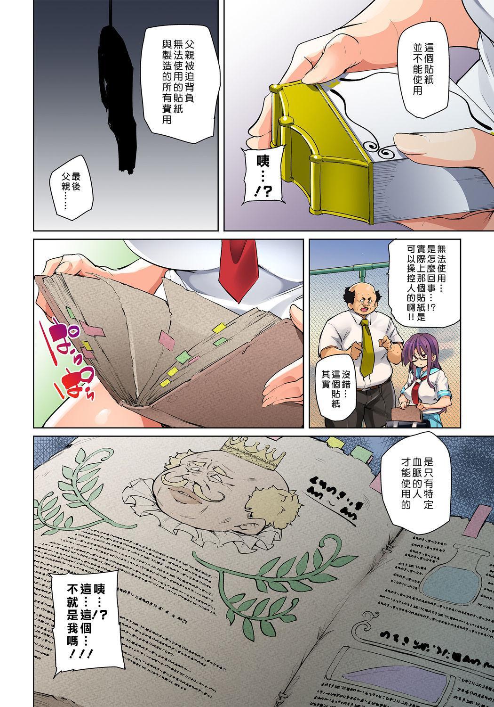 [Marui Maru] Hattara Yarechau!? Ero Seal ~Wagamama JK no Asoko o Tatta 1-mai de Dorei ni~ 1-20 [Chinese] [Den個人漢化] [Digital] 325