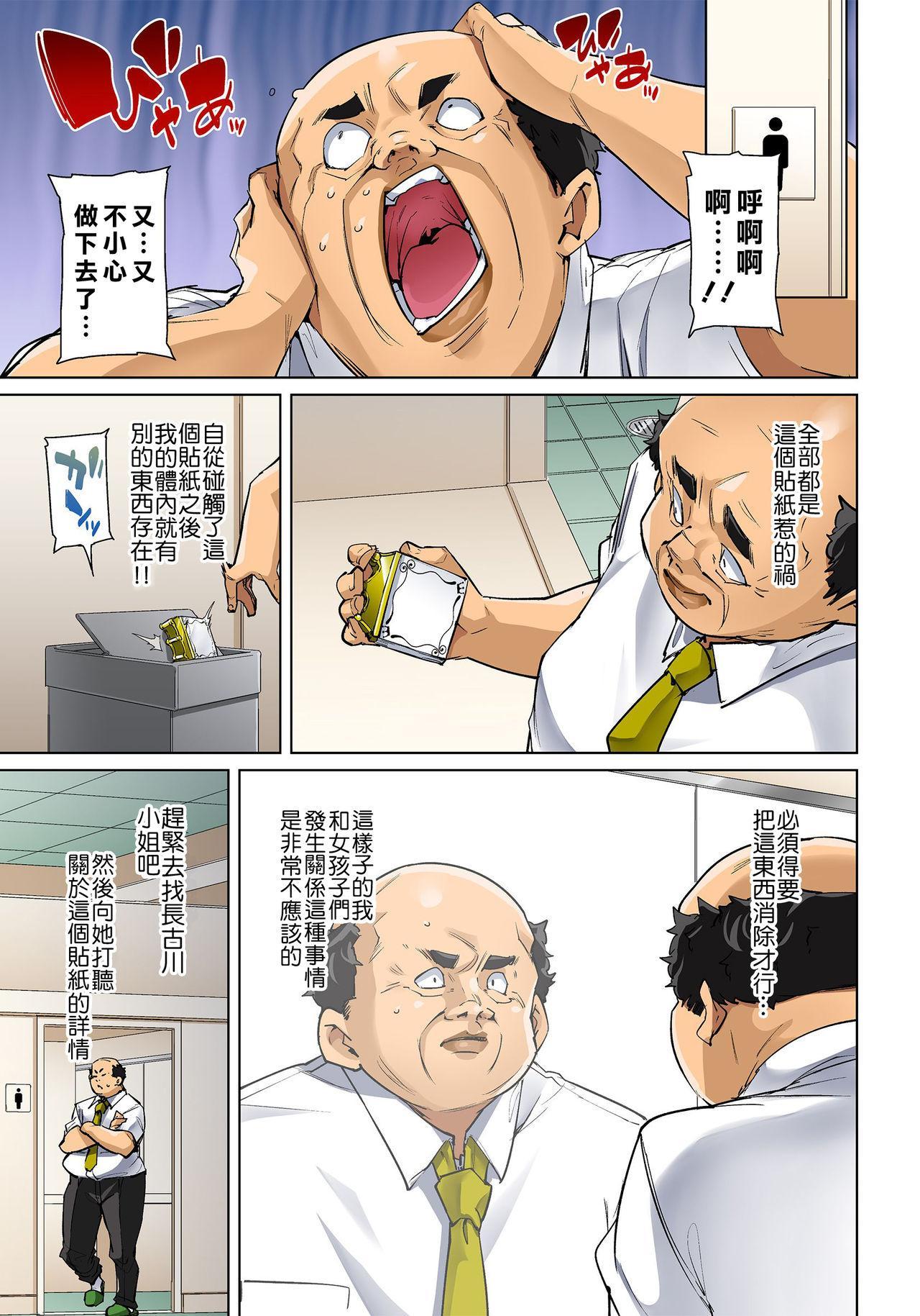 [Marui Maru] Hattara Yarechau!? Ero Seal ~Wagamama JK no Asoko o Tatta 1-mai de Dorei ni~ 1-20 [Chinese] [Den個人漢化] [Digital] 408