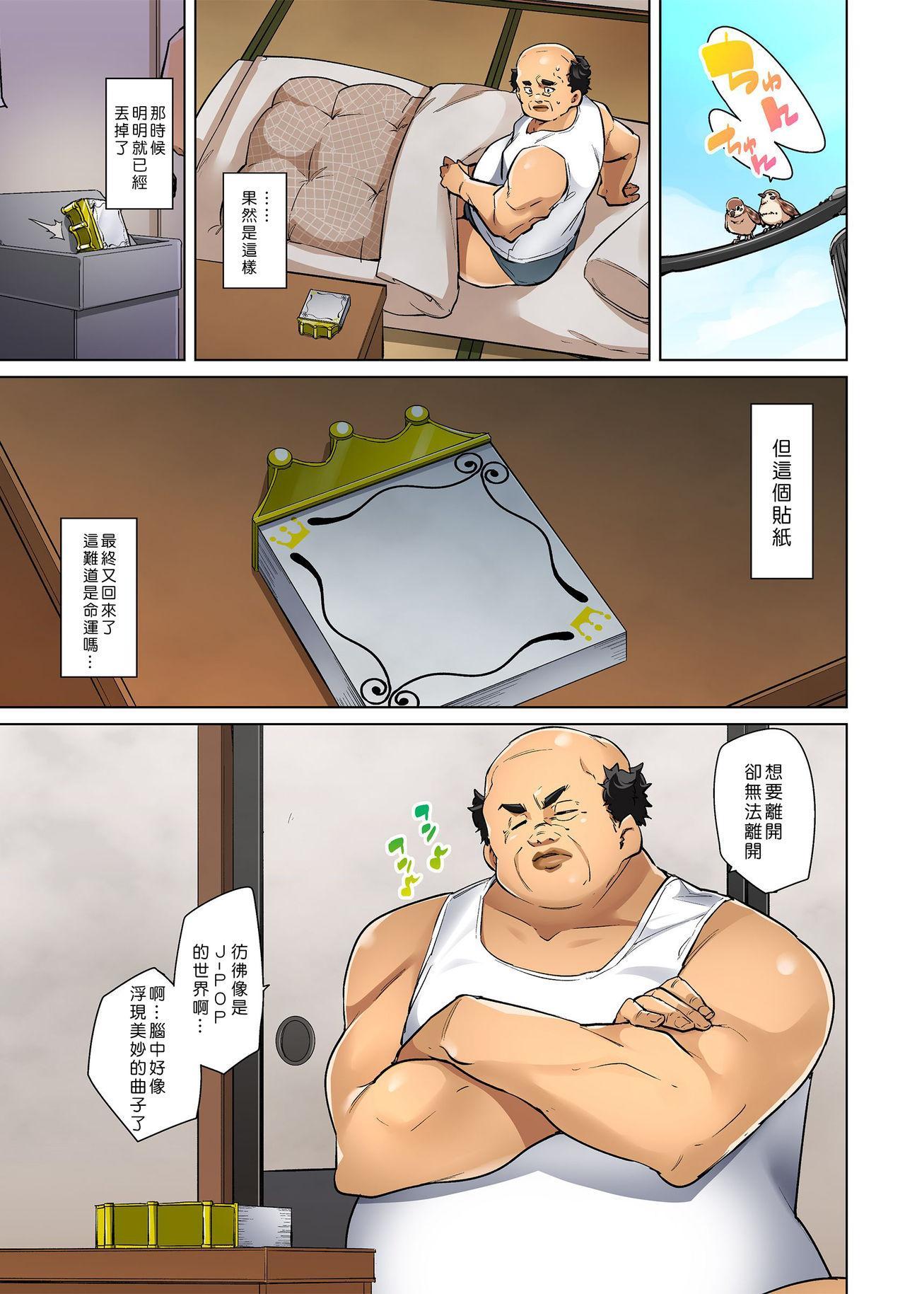 [Marui Maru] Hattara Yarechau!? Ero Seal ~Wagamama JK no Asoko o Tatta 1-mai de Dorei ni~ 1-20 [Chinese] [Den個人漢化] [Digital] 458