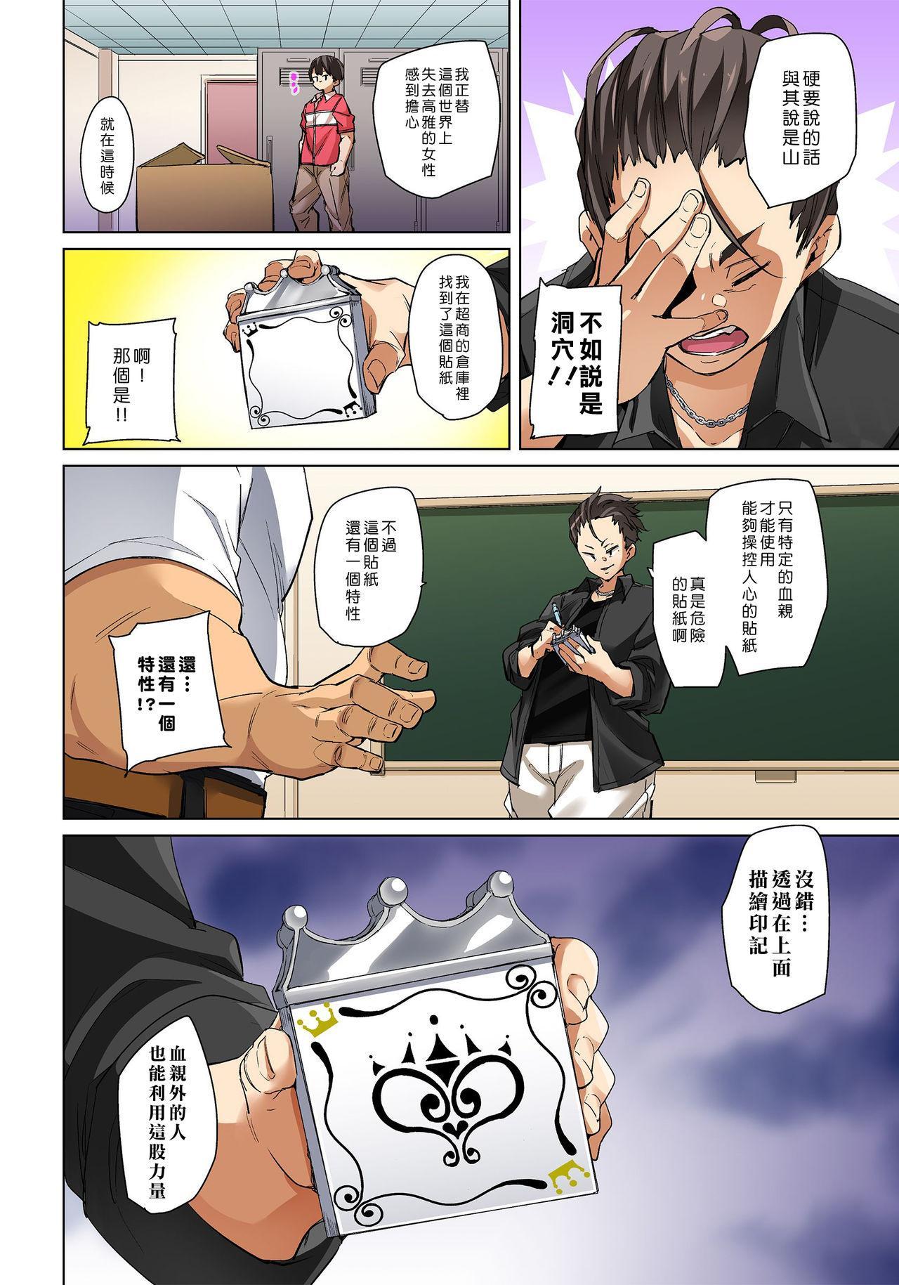 [Marui Maru] Hattara Yarechau!? Ero Seal ~Wagamama JK no Asoko o Tatta 1-mai de Dorei ni~ 1-20 [Chinese] [Den個人漢化] [Digital] 489