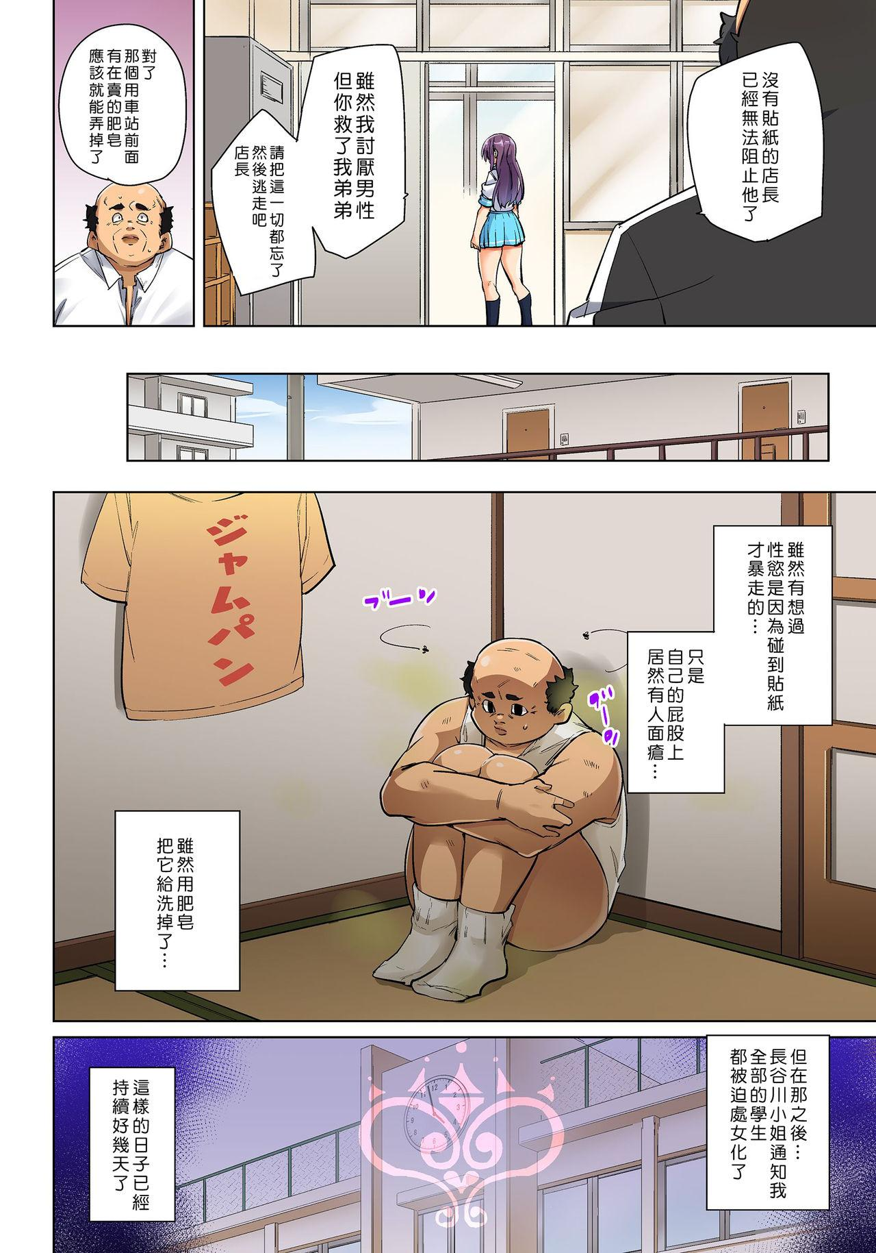 [Marui Maru] Hattara Yarechau!? Ero Seal ~Wagamama JK no Asoko o Tatta 1-mai de Dorei ni~ 1-20 [Chinese] [Den個人漢化] [Digital] 517
