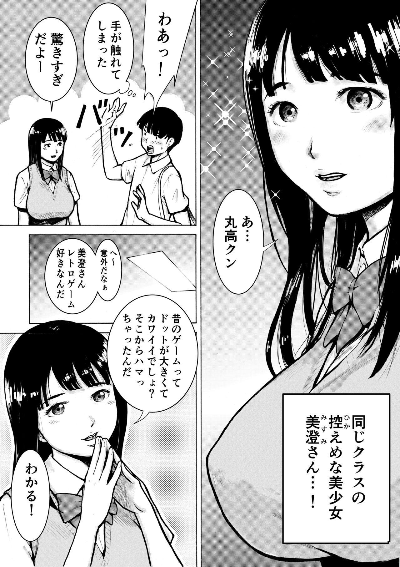 Retro Girl 3