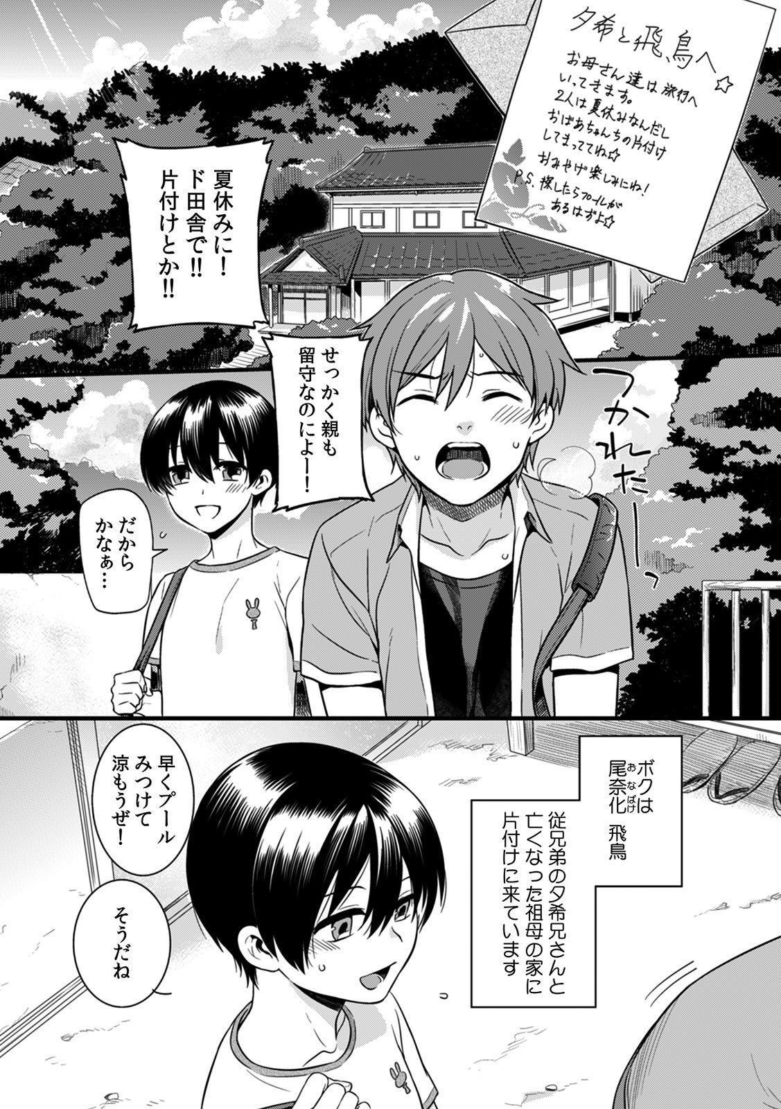 """""""Onna no A○ko Demou… Iku"""" Ore no Karada de Daibousou! ? Itoko no Dekka i """"Are"""" ni Nando Mo Zetchou 1 1"""