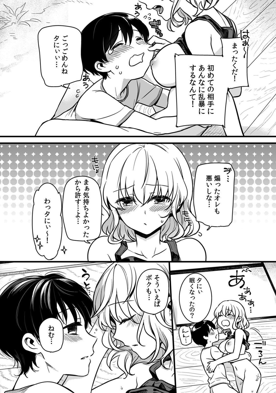 """""""Onna no A○ko Demou… Iku"""" Ore no Karada de Daibousou! ? Itoko no Dekka i """"Are"""" ni Nando Mo Zetchou 1 28"""