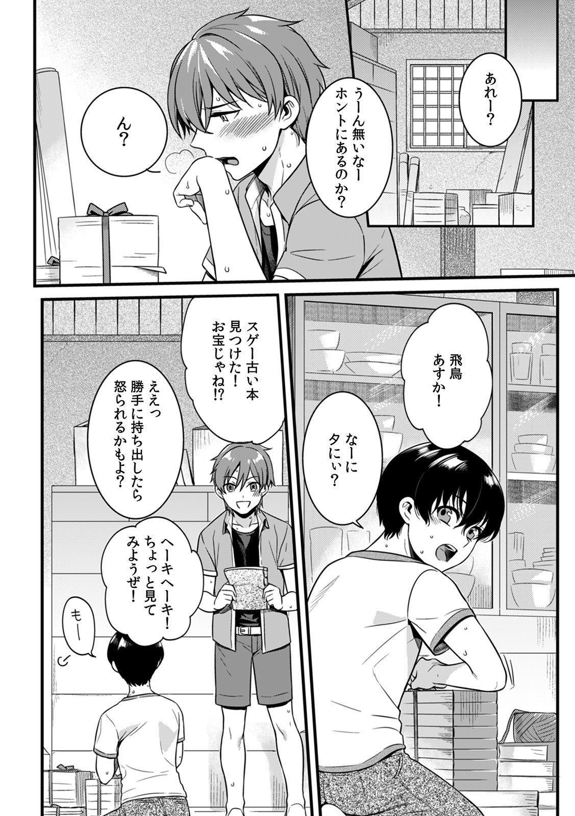 """""""Onna no A○ko Demou… Iku"""" Ore no Karada de Daibousou! ? Itoko no Dekka i """"Are"""" ni Nando Mo Zetchou 1 2"""