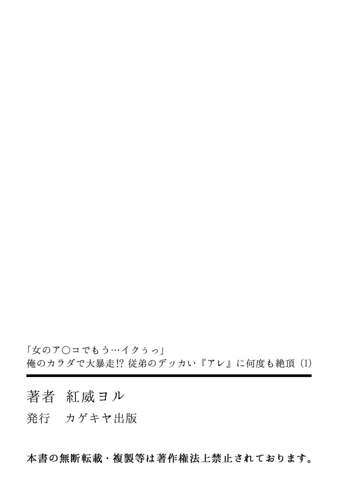 """""""Onna no A○ko Demou… Iku"""" Ore no Karada de Daibousou! ? Itoko no Dekka i """"Are"""" ni Nando Mo Zetchou 1 32"""
