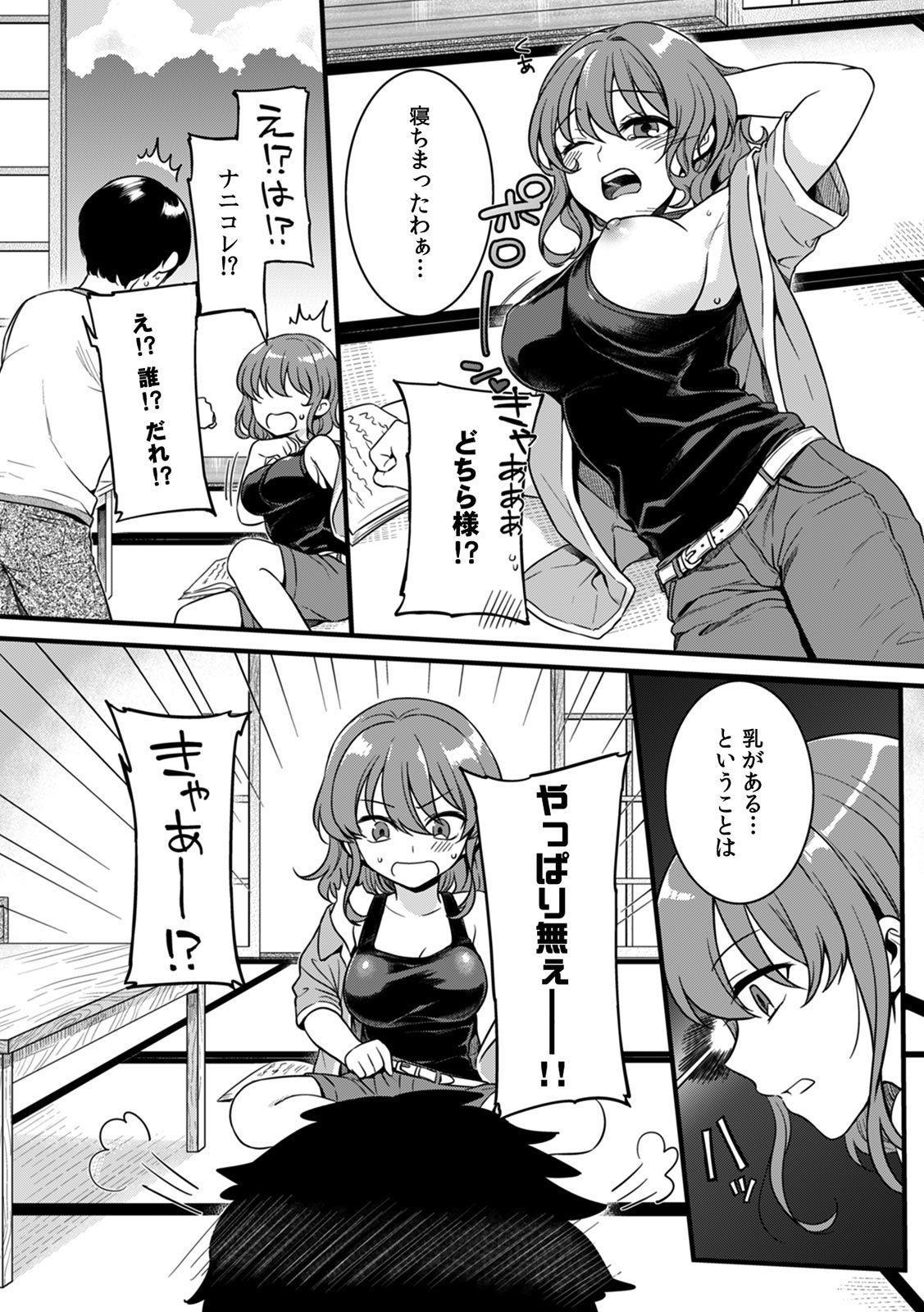 """""""Onna no A○ko Demou… Iku"""" Ore no Karada de Daibousou! ? Itoko no Dekka i """"Are"""" ni Nando Mo Zetchou 1 4"""