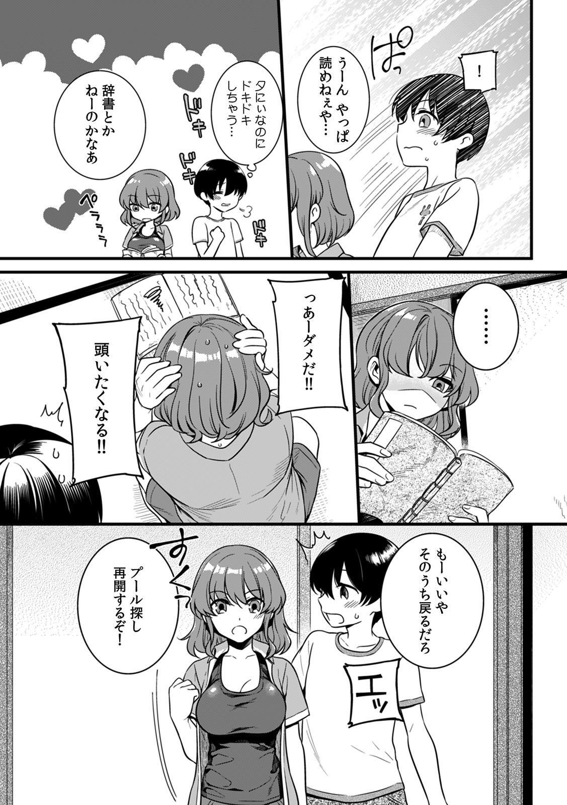 """""""Onna no A○ko Demou… Iku"""" Ore no Karada de Daibousou! ? Itoko no Dekka i """"Are"""" ni Nando Mo Zetchou 1 7"""