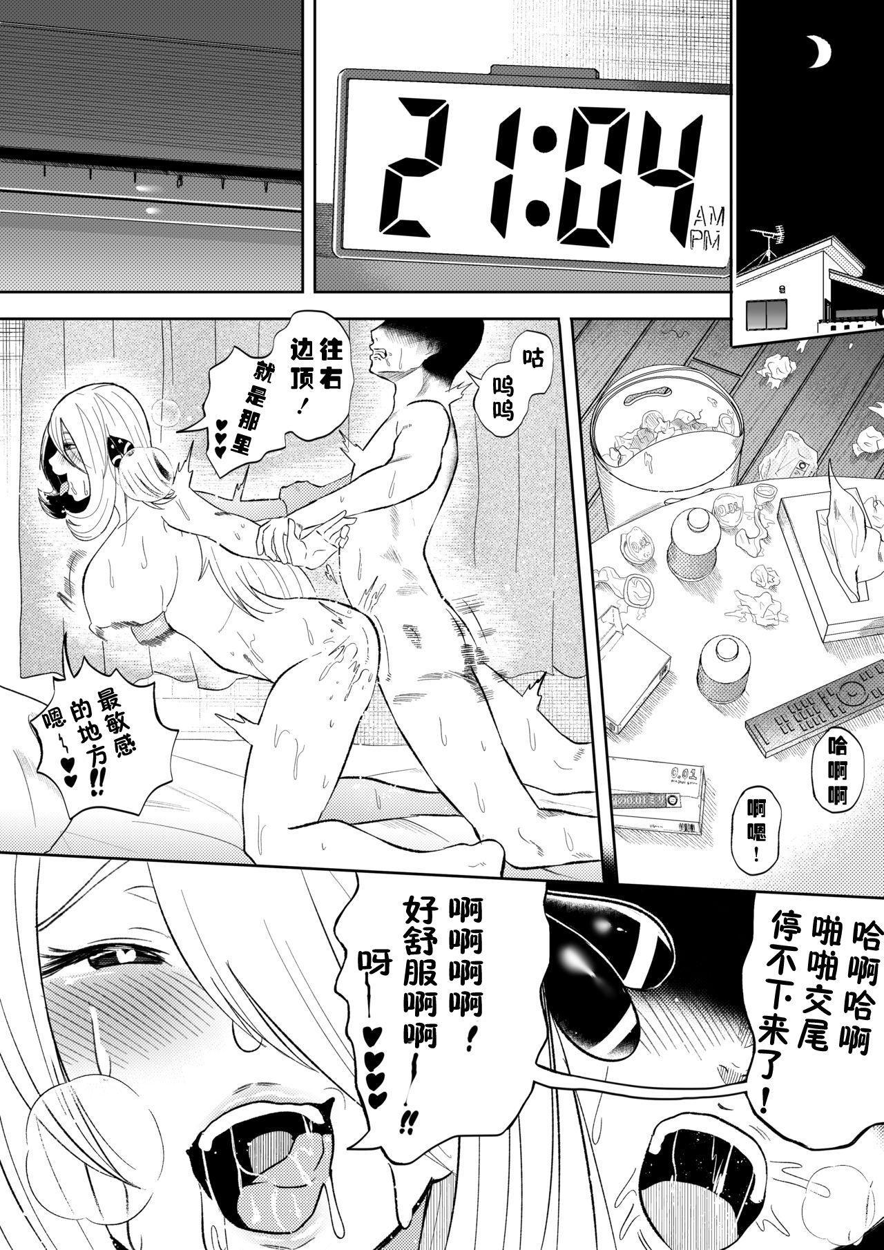 DeliHeal Yondara Shirona-san ga Kita 15