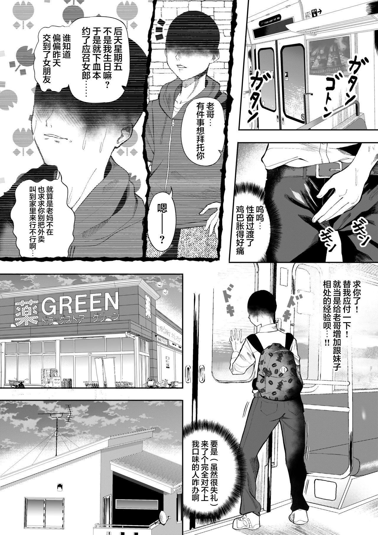 DeliHeal Yondara Shirona-san ga Kita 2