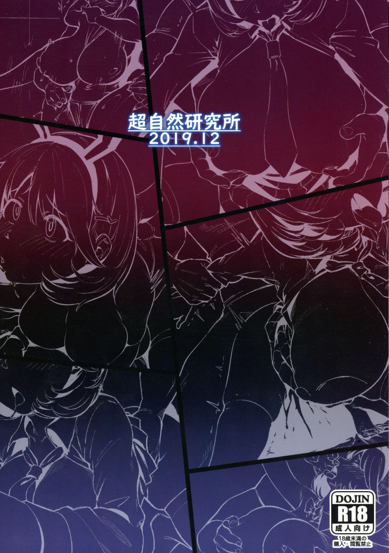 Himitsu Innyuu Remake 1