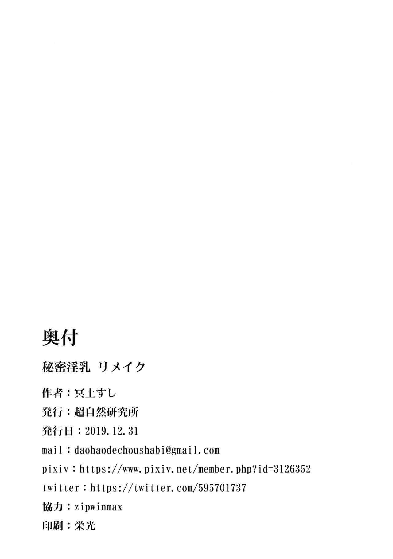 Himitsu Innyuu Remake 45