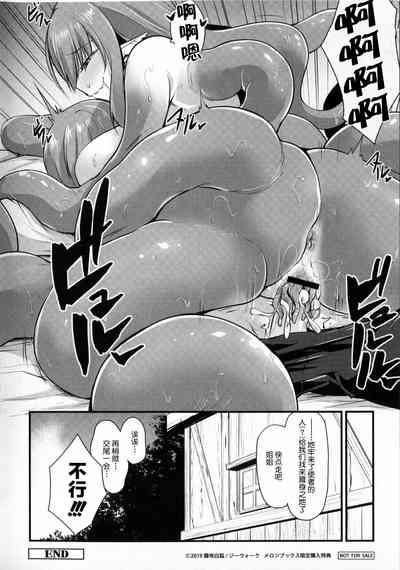 Echidna-sama no Himatsubushi Melonbooks Gentei Konyu Tokuten 3