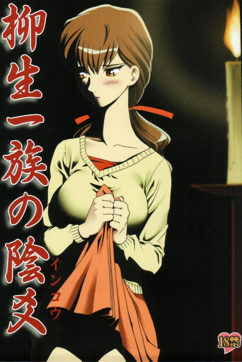 Yagyuu Ichizoku no Inkou 0