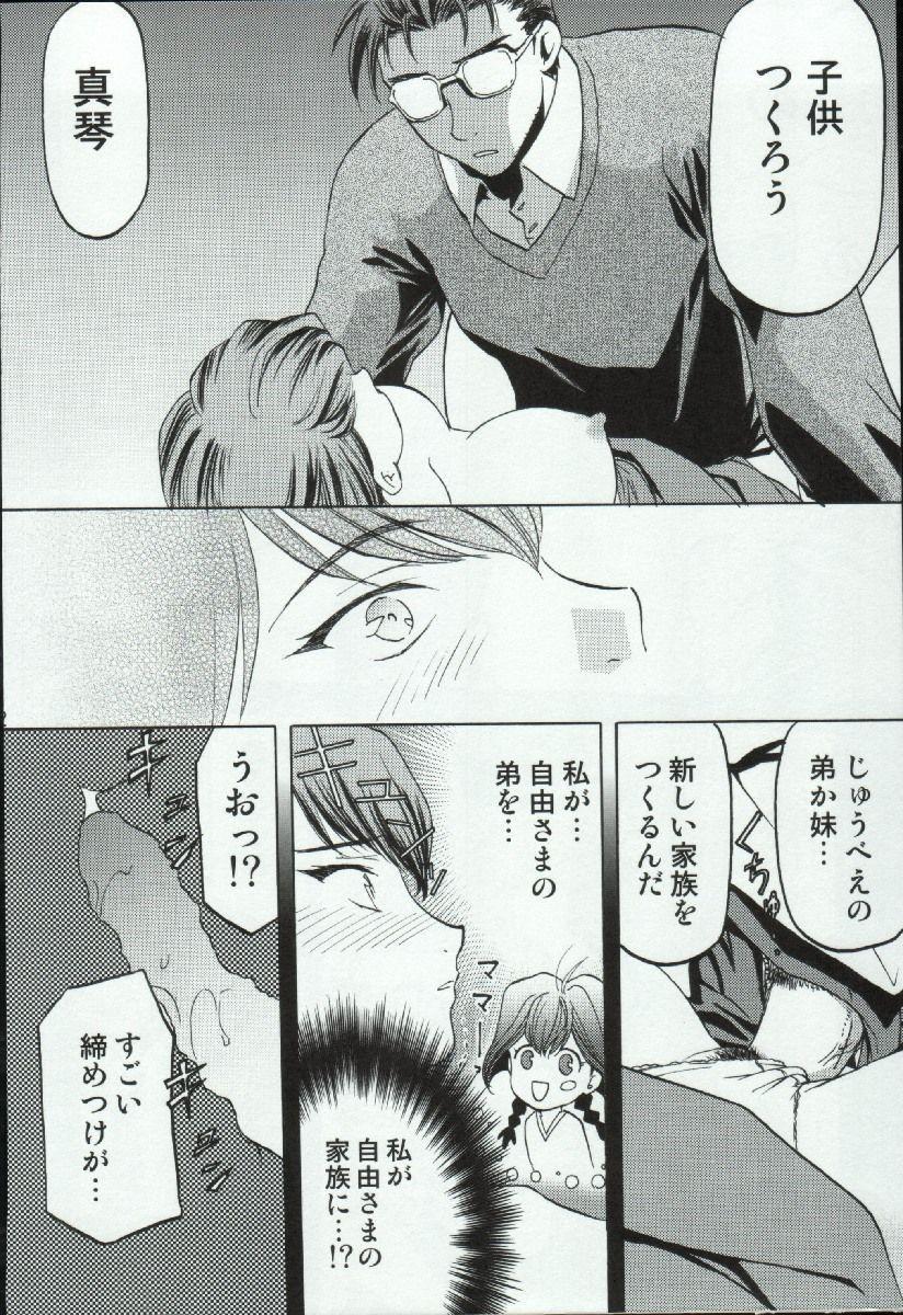 Yagyuu Ichizoku no Inkou 11