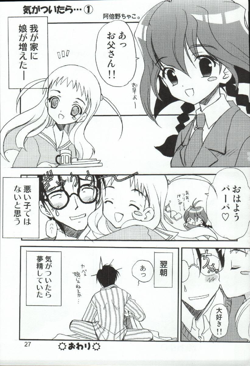 Yagyuu Ichizoku no Inkou 26