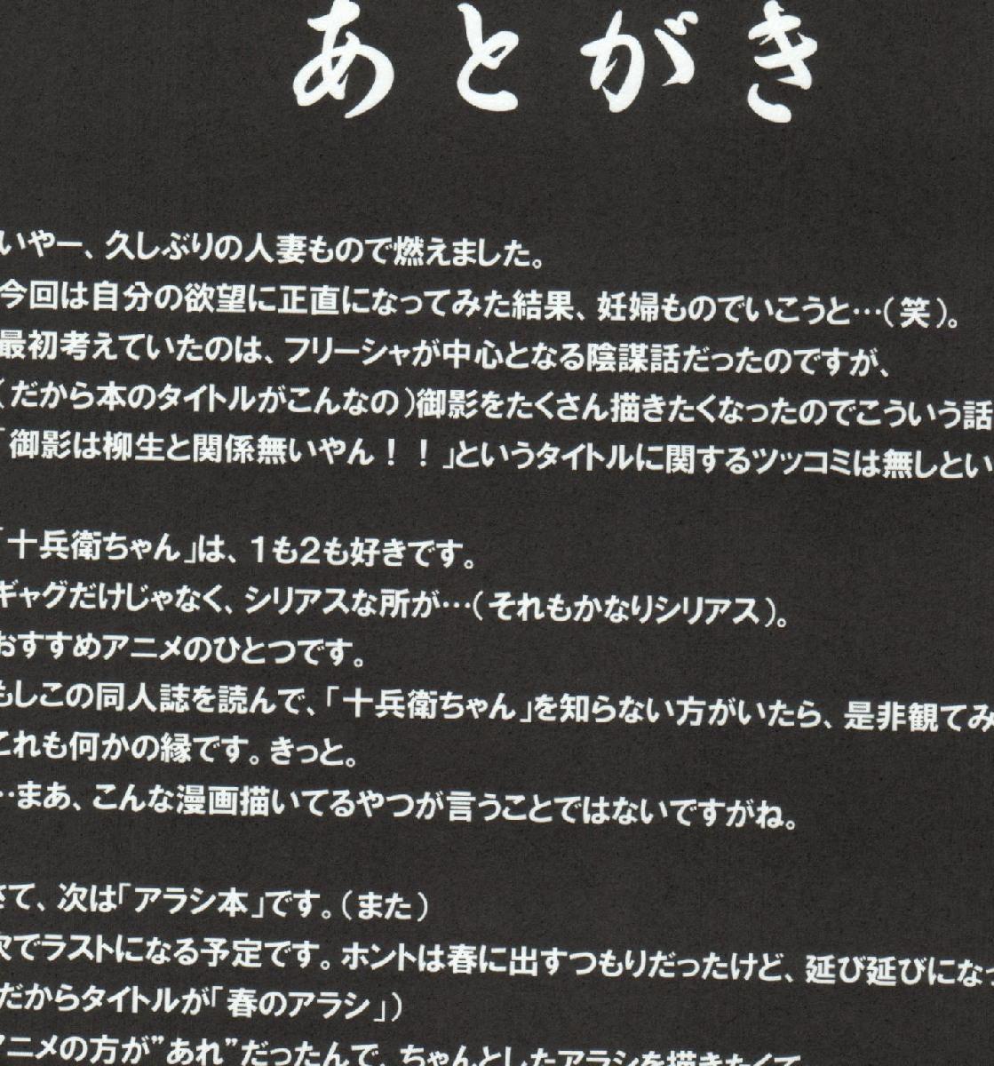 Yagyuu Ichizoku no Inkou 28