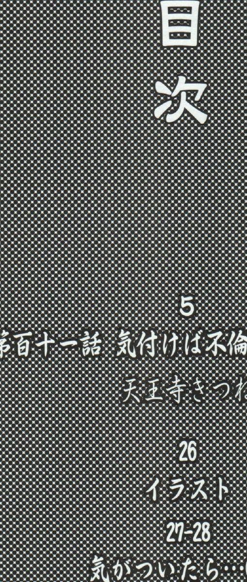 Yagyuu Ichizoku no Inkou 3