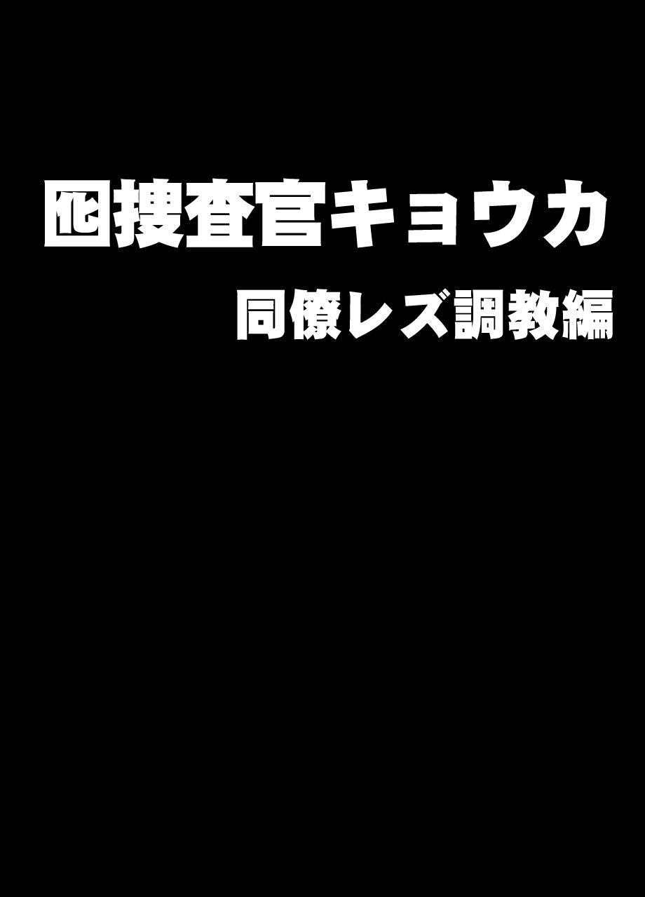[Crimson] Otori sōsa-kan kyouka dōryō rezu chōkyō-hen 0