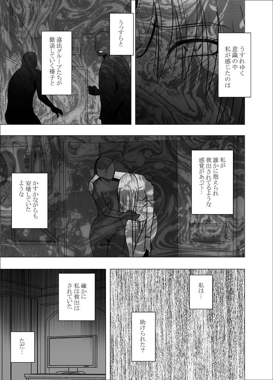 [Crimson] Otori sōsa-kan kyouka dōryō rezu chōkyō-hen 11