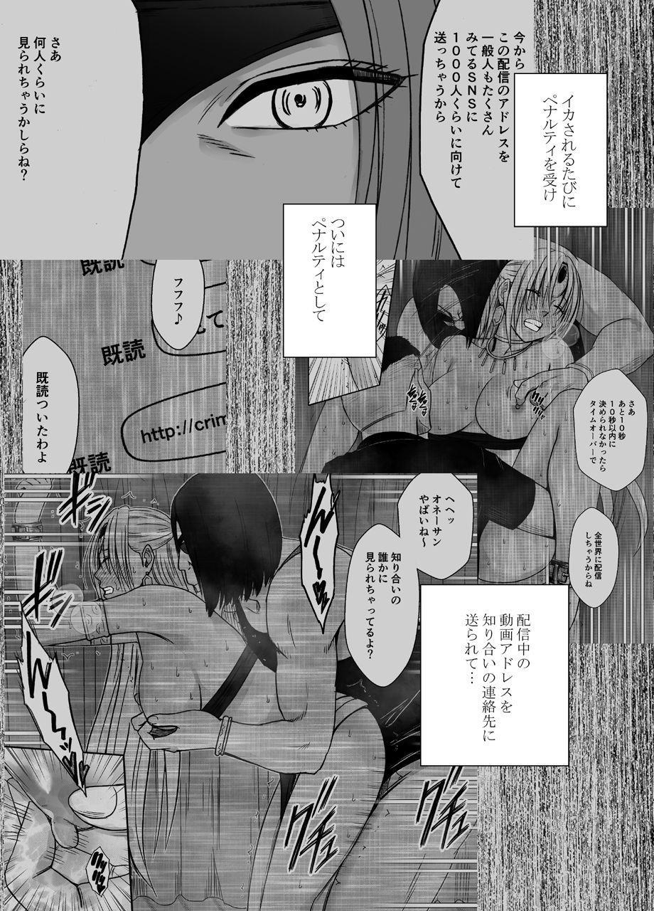 [Crimson] Otori sōsa-kan kyouka dōryō rezu chōkyō-hen 2