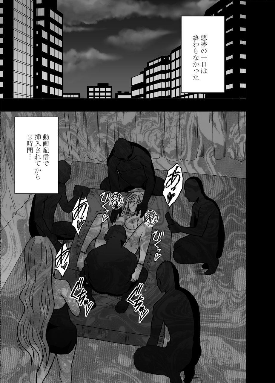 [Crimson] Otori sōsa-kan kyouka dōryō rezu chōkyō-hen 3