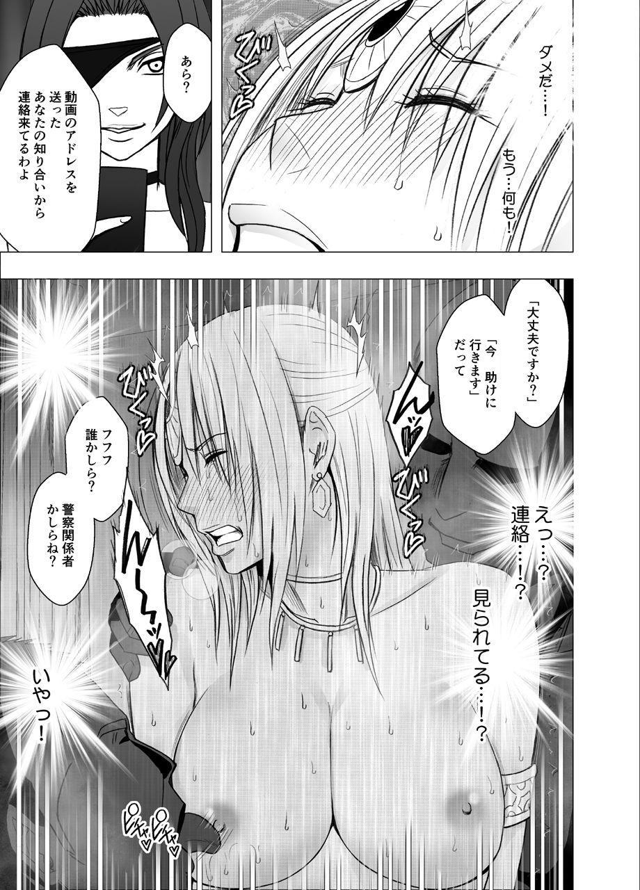 [Crimson] Otori sōsa-kan kyouka dōryō rezu chōkyō-hen 5