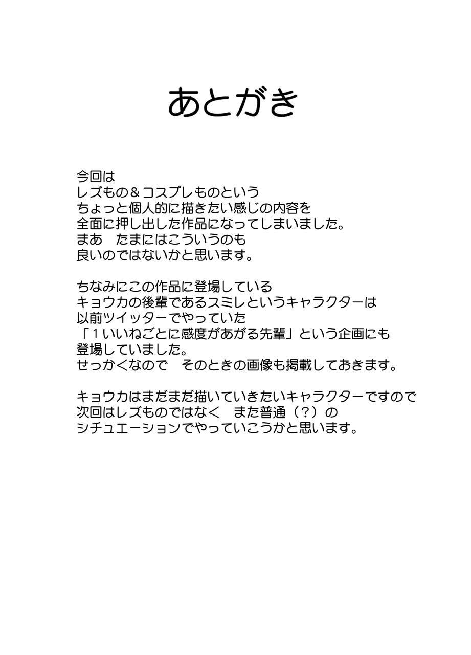 [Crimson] Otori sōsa-kan kyouka dōryō rezu chōkyō-hen 67