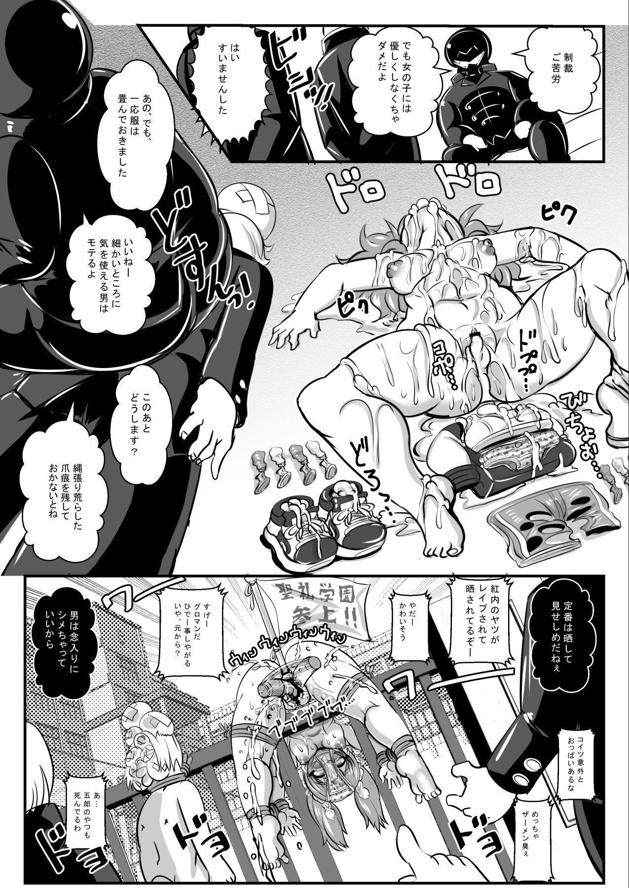 """Furyou Toubatsu Seitokai """"Haiboku Seisai"""" 15"""