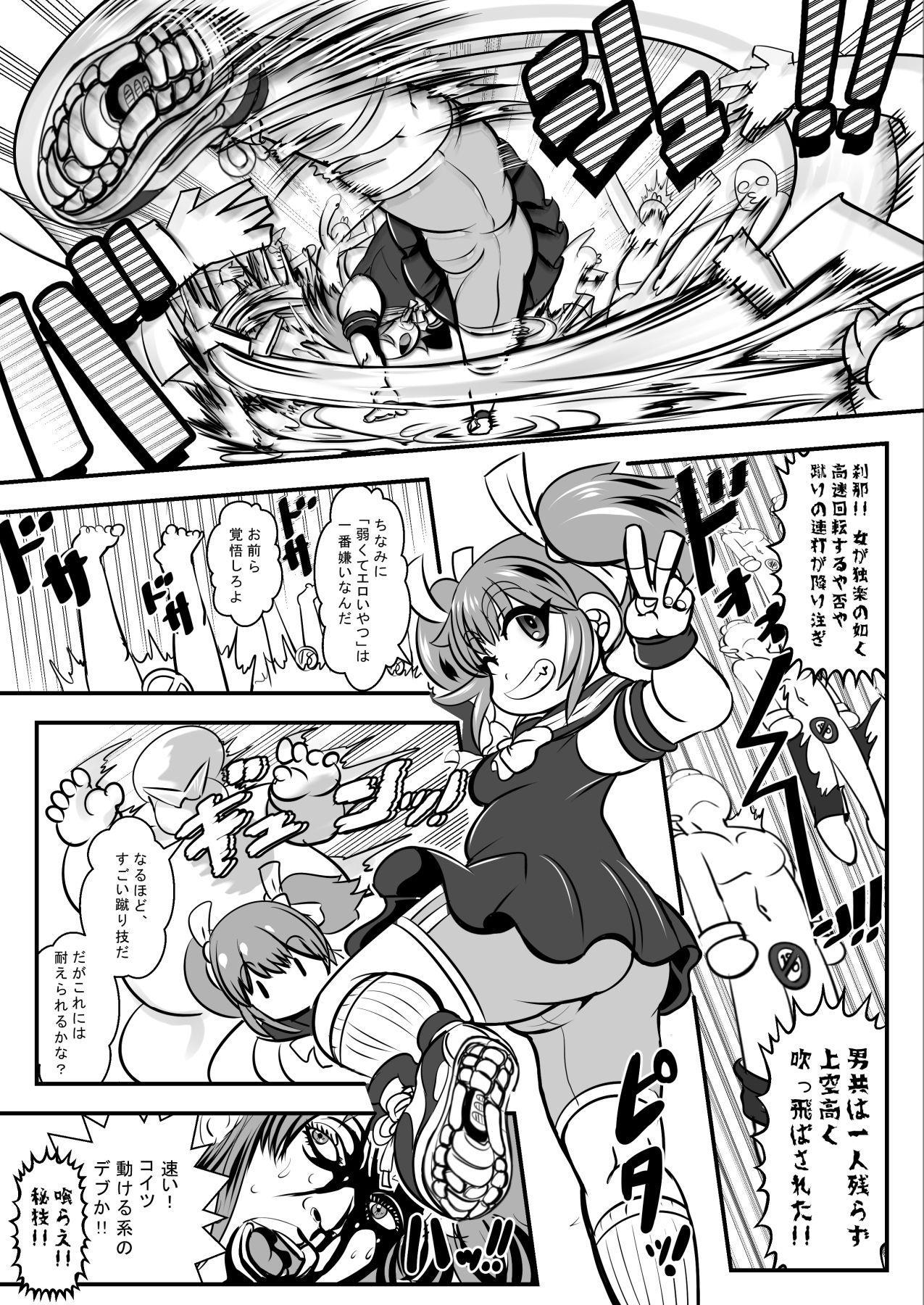 """Furyou Toubatsu Seitokai """"Haiboku Seisai"""" 2"""