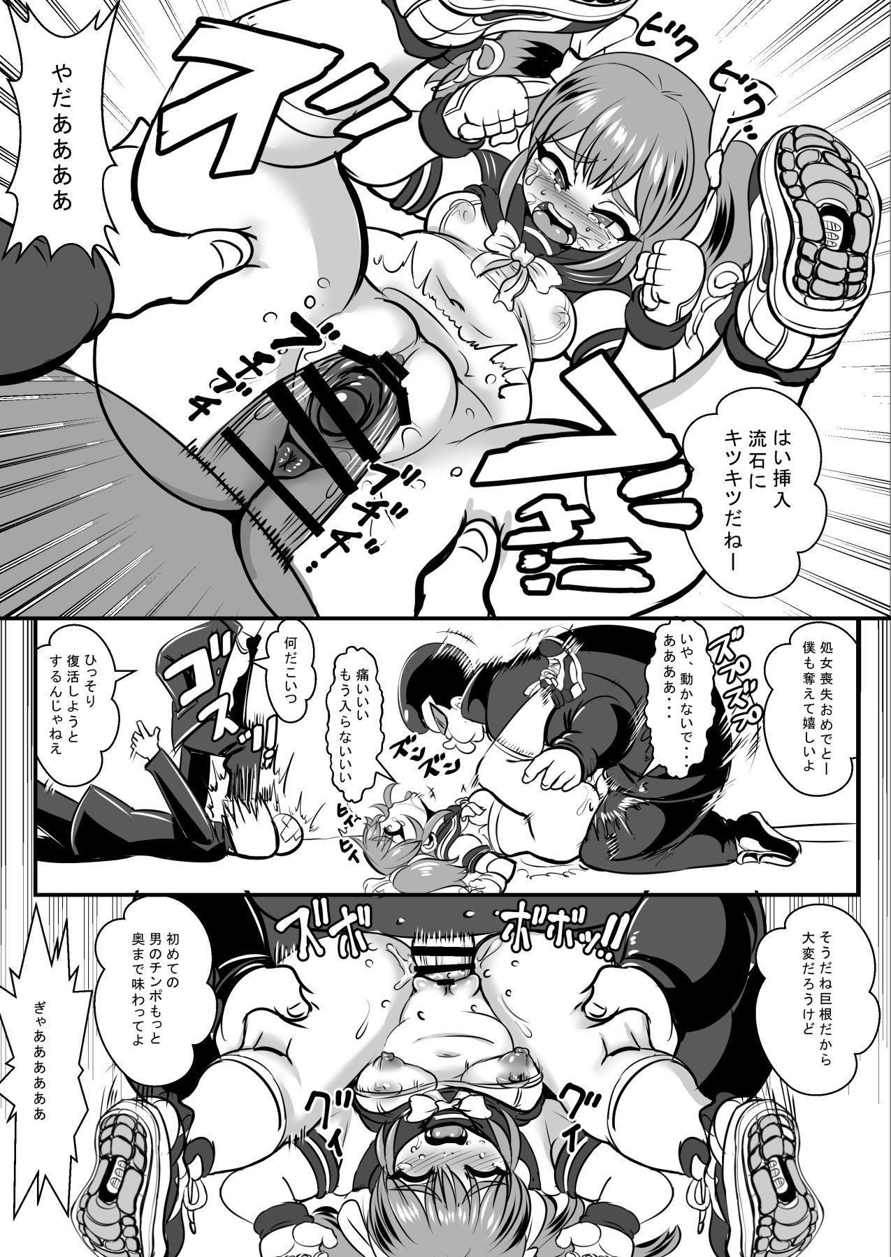 """Furyou Toubatsu Seitokai """"Haiboku Seisai"""" 6"""