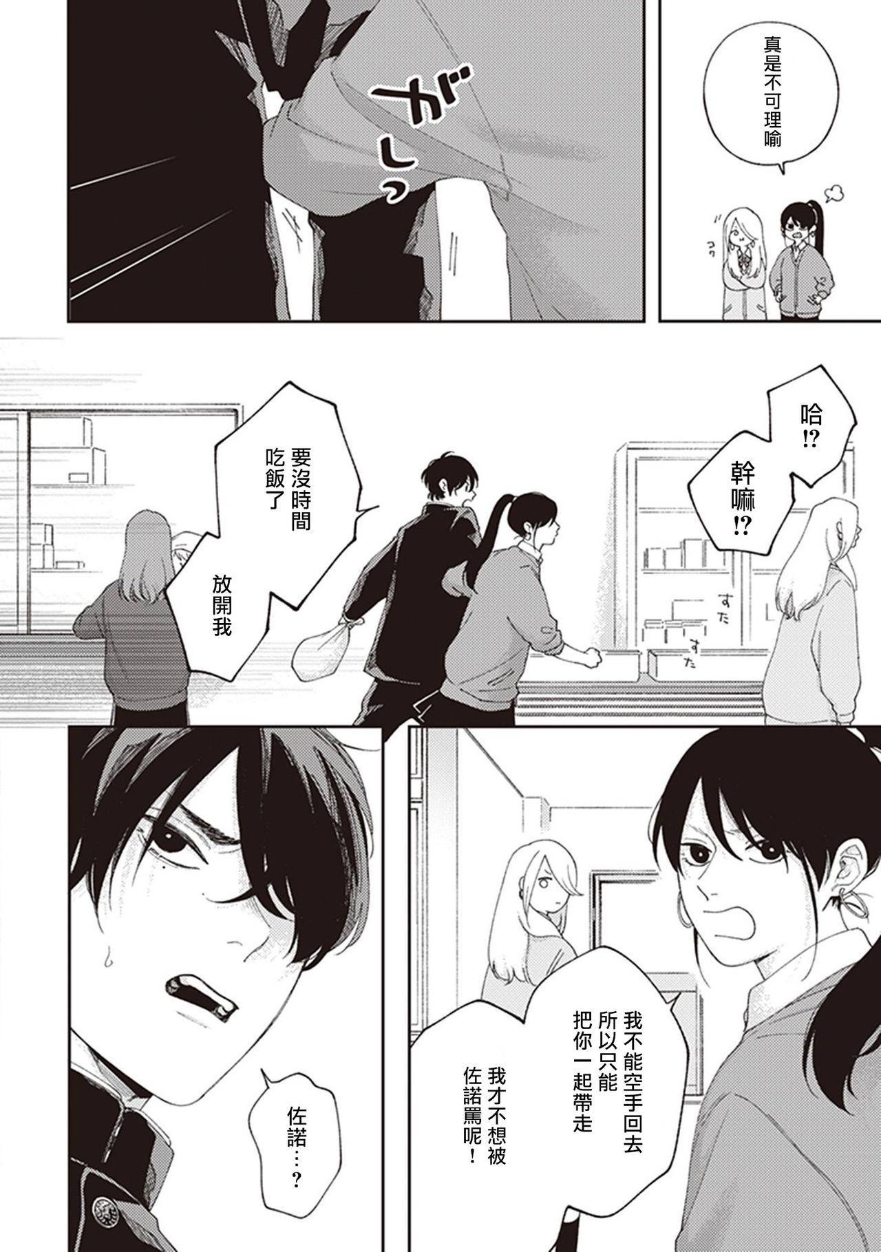 Fukutsu no Zono   不屈的佐诺 Ch. 1-3 9
